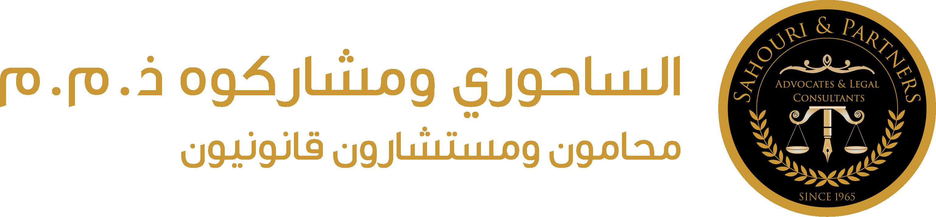 الساحوري وشركائه - الأردن